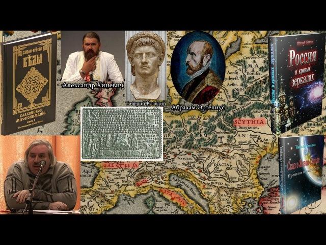 Славянское Миропонимание, невежество, провокация, религия, руны, медиум, Рим, бум...