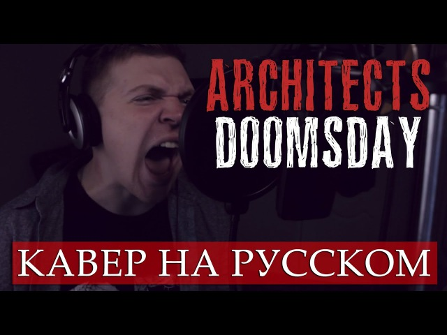 Architects - Doomsday (COVER НА РУССКОМ) (by Foxy Tail)