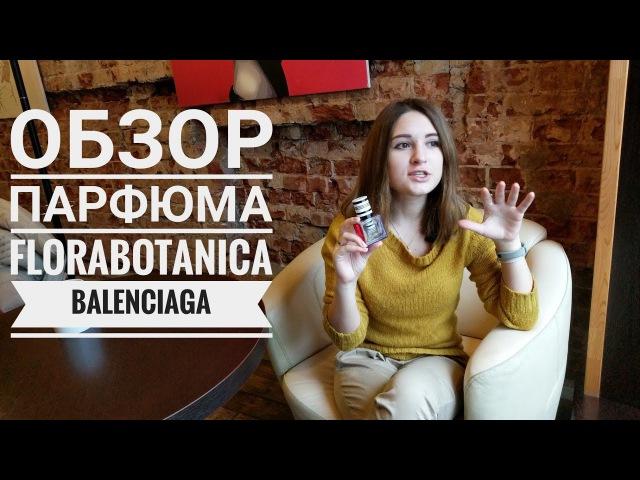 Дерзкий, смелый и цветочный - обзор на парфюм Florabotanica Balenciaga
