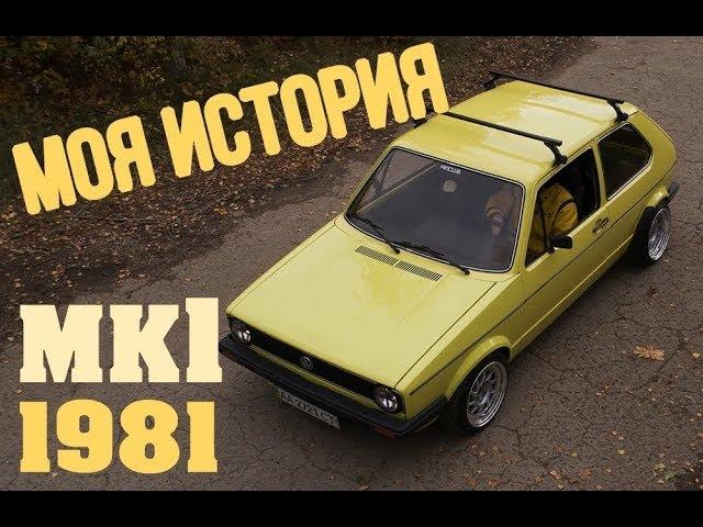 VW Golf Mk1 1981 Интервью с владельцем Mad Life