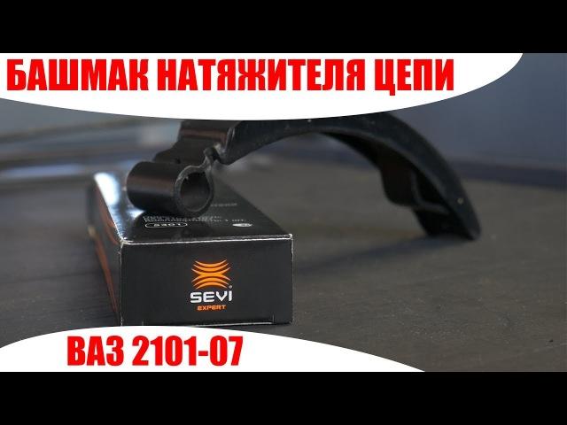 Башмак натяжителя цепи ВАЗ 2103-07 СЭВИ