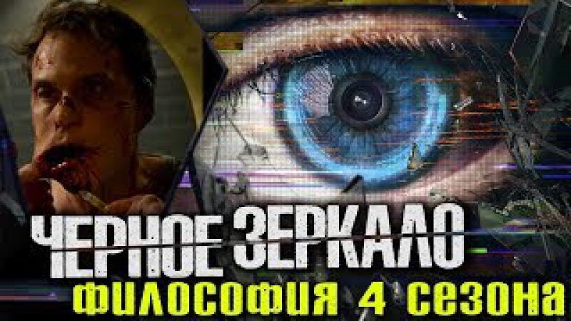 Философия сериала Черное Зеркало (4 сезон) / Wisecrack Quick Take - Озвучка