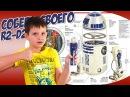 Звёздные Войны. МАКС собирает R2-D2 Часть 3 DeAgostini