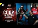Спор на месяц према - музыкальный клип от Студия ГРЕК и Wartactic Сектор Газа