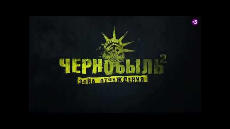 ОФИЦИАЛЬНЫЙ ТРЕЙЛЕР ЧЕРНОБЫЛЬ ЗОНА ОТЧУЖДЕНИЯ 2 на ТВ 3