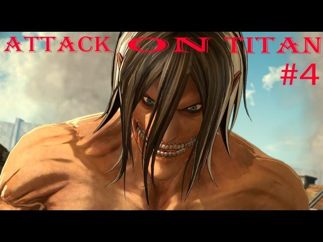 Attack on Titan Прохождени 4 [аномальный титан]