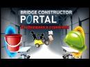 Bridge constructor portal -симулятор уборщика 2018. 1Android/ ios