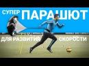 Обзор парашюта для бега / Координационной лестницы / Упражнения для бега
