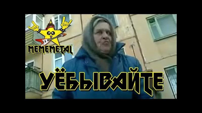 Уёбывайте (Metal Hardcore Version by MEMEMETAL)