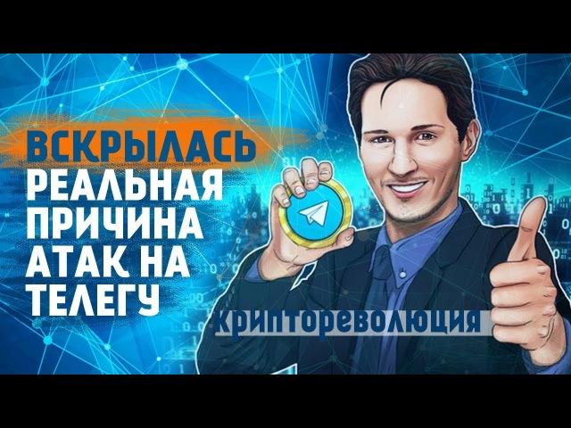 Крипто-Революция от Дурова Реальная причина атак на Телеграм