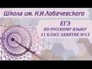 ЕГЭ по русскому языку 11 класс Занятие №13 Задание №19 Сложноподчиненное предложение