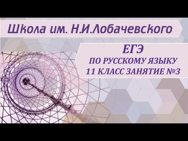 ЕГЭ по русскому языку 11 класс Занятие №3 Задание №10 Буквы Е и И в суффиксах имен прилагательных