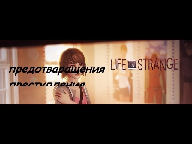 LifeIsStrange прохождение часть 1 спасение