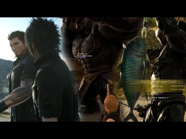 ☾CVG☽ FINAL FANTASY XV WINDOWS EDITION Часть 3: Демоны на дорогах, рыбалка и сказочное побережье