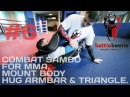 BATTLE BEETLE TUTORIAL 6 - COMBAT SAMBO FOR MMA. MOUNT BODY HUG ARMBAR TRIANGLE.
