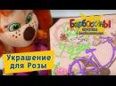 Игротека с Барбоскиными 🎀 Украшение для Розы 🎀 Новая серия