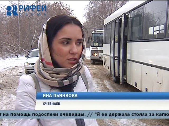 В Перми водитель автобуса спас девушку от самоубийства