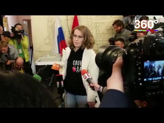 Ксения Собчак рассказала о голосовании на выборах