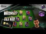 Как получить всех ИКОН (легенд) за 500к монет - ЛАЙФХАК FIFA Mobile 18
