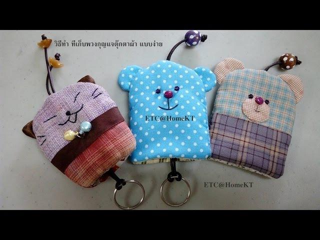 Key Holder ตุ๊กตาผ้า วิธีทำแบบง่าย Ep: 1/3