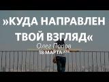 Церковь Слово жизни Москва. Воскресное богослужение, Олег Попов 18 марта 2018