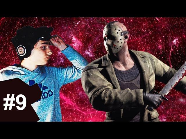 Пятница 13 / Friday the 13th 9 | Dolphey | Youranus | Юранус