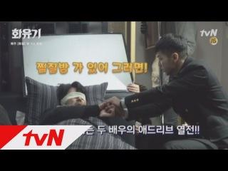 A Korean Odyssey [메이킹] 이승기, 차승원 병수발 하며 싹튼 롸브?! (aka.애드립 대열전★) 180217 EP.15