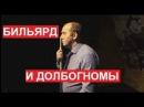 ДОЛБОГНОМЫ. Гриша Яковлев и Володя Измайлов играют в Бильярд. Полицейский с рублевки.