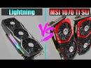 MSI GTX 1070 Ti SLi VS GTX 1080 Ti Lightning Z