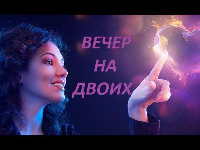 Лучшие новогодние фильмы Романтическая мелодрама Вечер на двоих