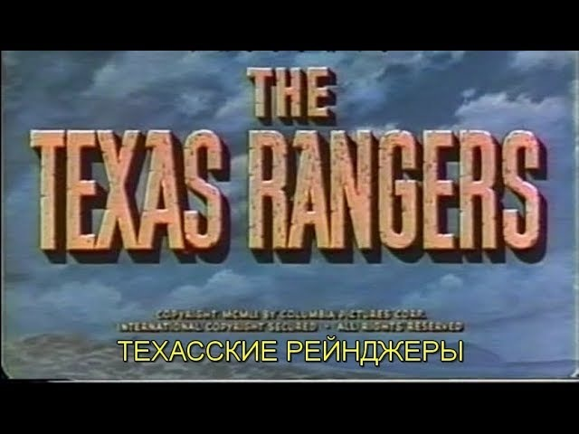 ВЕСТЕРН ПРО ЗАКОН И ПОРЯДОК - Техасские рейнджеры 1951 ВПЕРВЫЕ НА РУССКОМ!