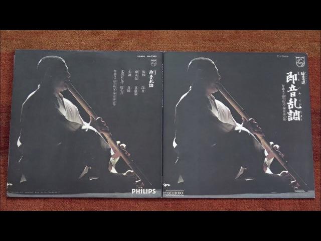 Watazumi Doso Roshi