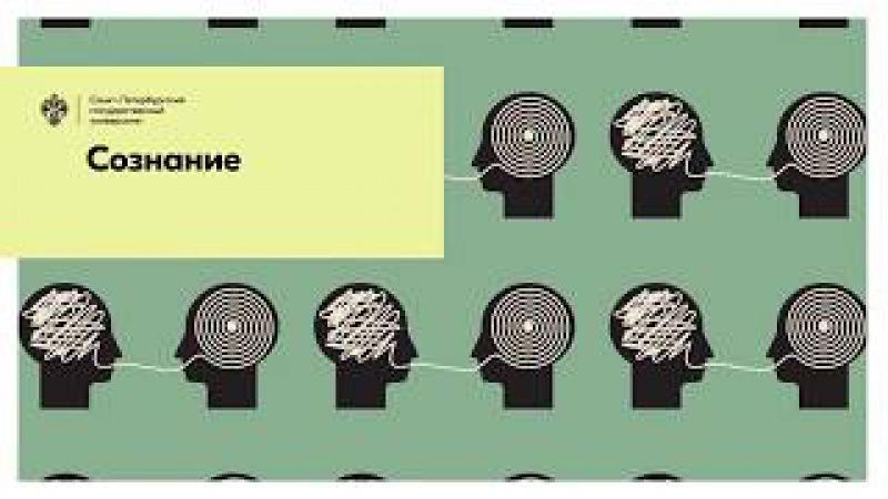 Черниговская Т.В. - Сознание