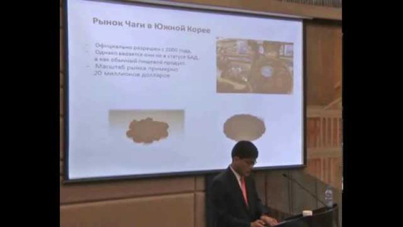 Применение экстракта чаги в лечении онкозаболеваний в Южной Корее