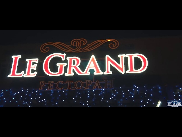 Бажиновский концерт в ресторане Le Grand г.Бердянск