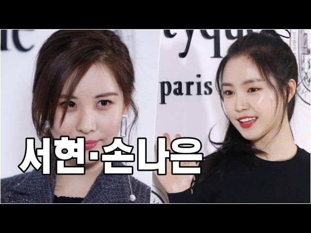 소녀시대(SNSD) 서현(SEO HYUN), Apink 손나은(Son Na-eun), 배우 이제훈, 권율, 장기용... 딥티크(diptyque) 행사51