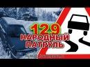 Народный Патруль 129 СКОЛЬЗЯЩИЕ