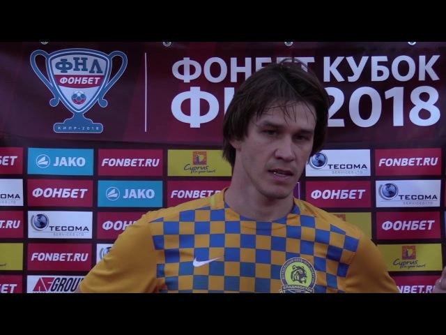Полузащитник «Луча-Энергии» Семен Фомин после матча с «Тамбовом»