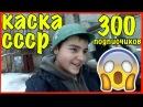 ПРАЗДНУЮ 300 ПОДПИСЧИКОВ НА КРЫШЕ,ПЕРВЫЙ РАЗ НА СНОУБОРДЕ,СЕКРЕТНЫЙ ЗАТОПЛЕННЫЙ ПОДВАЛ,КАСКА СССР