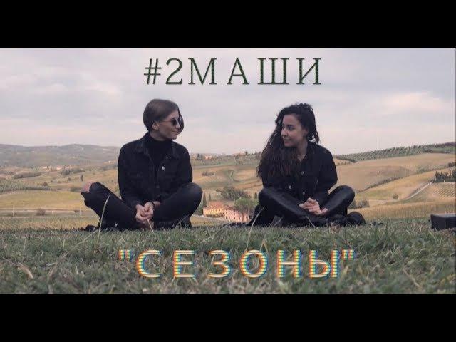 2Маши «Сезоны» [ Lyric Video ]