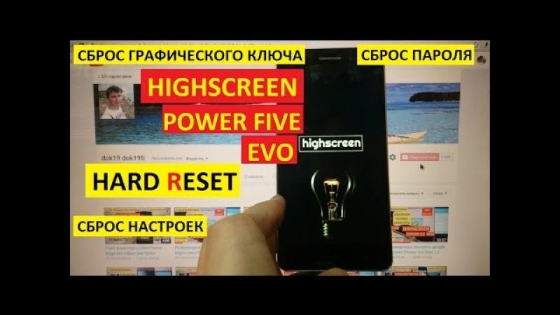 Hard reset Highscreen Power Five Evo Сброс настроек