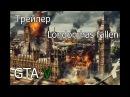 Пробная пародия трейлера Падение Лондона GTA V