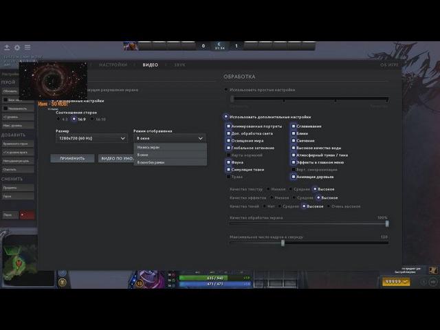 Dota 2 stream