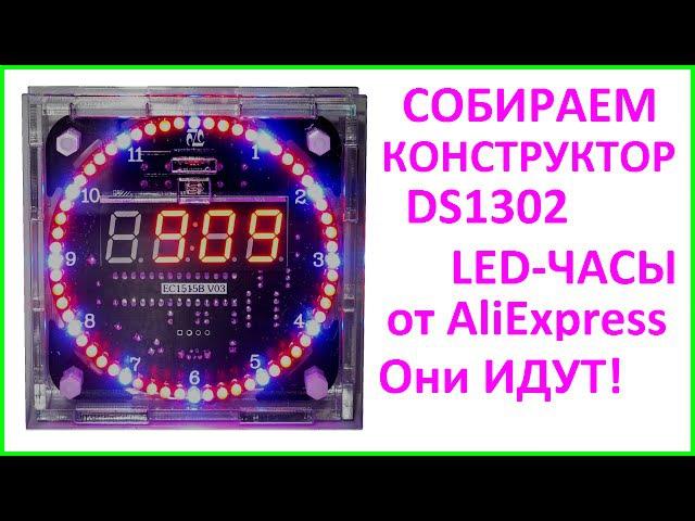 DIY LED Clock Electronic kit DS1302 Собираем КИТ-Набор: конструктор часов от AliExpress