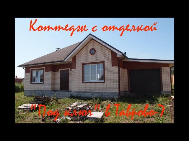 Кирпичный коттедж с отделкой Под ключ в мкр. Таврово-7 | grant-dom.ru