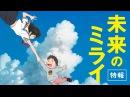 Тизер полнометражного аниме Mirai no Mirai