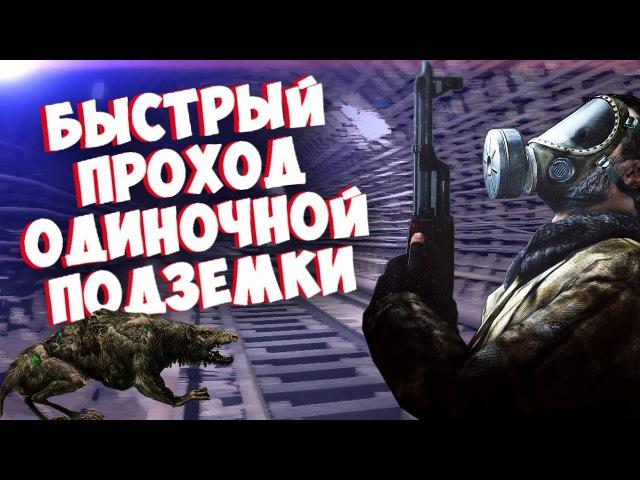 Быстрое прохождение одиночной подземки /MOSWAR/ Понаехали, тут!