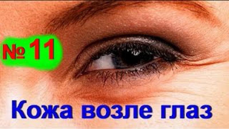 Гусиные лапки - морщины вокруг глаз   Маска от морщин под глазами - № 11 / ed black
