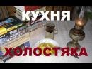 Кухня холостякаИзба-читальня.