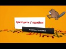 Verbs of Motion 2 - Russian Lessons